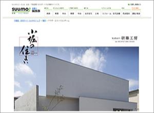 SUUMO 関西 様 企業フリー広告のキャプチャー