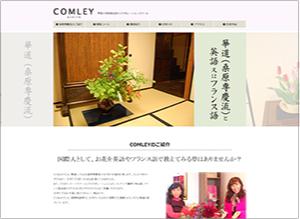 コムレイ様 華道と外国語会話のコラボレーションスクールのキャプチャー